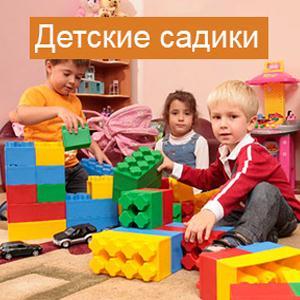 Детские сады Голицино