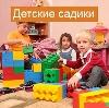Детские сады в Голицино